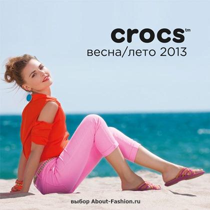 Crocs каталог 2013 - 001