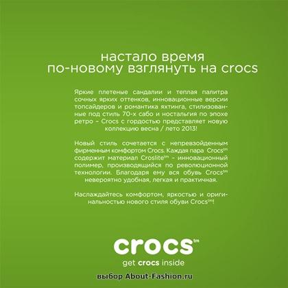 Crocs каталог 2013 - 003