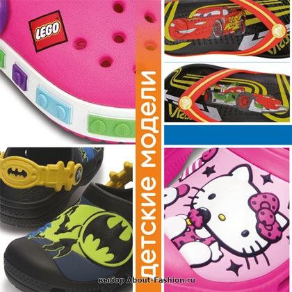 Crocs каталог 2013 - 010