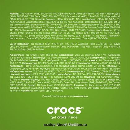 Crocs каталог 2013 - 012